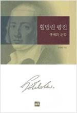횔덜린 평전 - 생애와 문학 (알집0코너)