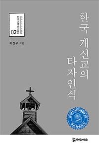 한국 개신교의 타자인식 (알93코너)