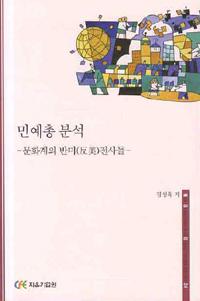 민예총 분석 - 문화계의 반미전사들 (알72코너)