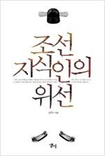 조선지식인의 위선 (알역77코너)