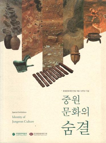 중원 문화의 숨결 - 중원문화재연구원 개원 10주년 기념 (알특44코너)