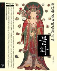 불화 - 찬란한 불교 미술의 세계 (알방11코너)