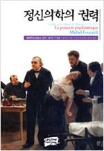 정신의학의 권력 - 콜레주드프랑스 강의 1973~74년 (알방13코너)