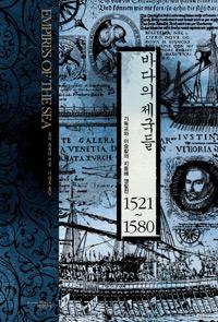 바다의 제국들 - 기독교와 이슬람의 지중해 쟁탈전, 1521~1580 (알역77코너)