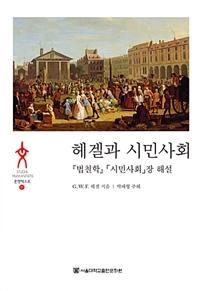 헤겔과 시민사회 - 『법철학』 「시민사회」장 해설 (알철63코너)