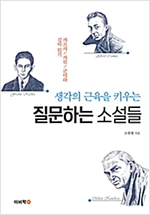 생각의 근육을 키우는 질문하는 소설들 - 카프카 / 카뮈 / 쿤데라 깊이 읽기 (나15코너)