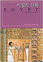 이집트 신화 (나15코너)