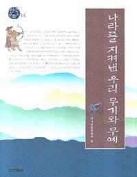 나라를 지켜낸 우리 무기와 무예 - 두산동아 한국문화사 시리즈 14 (알방11코너)