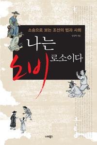 나는 노비로소이다 - 소송으로 보는 조선의 법과 사회 (아코너)