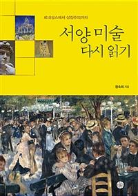 서양 미술 다시 읽기 - 르네상스에서 상징주의까지 (알84코너)
