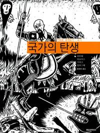 국가의 탄생 - 만화로 세계읽기, 국가 (알방12코너)