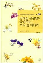 김태정 선생님이 들려주는 우리 꽃 이야기 - 이야기가 있는 어린이 야생화도감 (알방13코너)