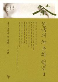 한국의 차 문화 천년 1 - 조선 후기의 차 문화 - 시 (알방13코너)