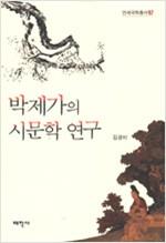 박제가의 시문학 연구 - 연세국학총서 97 (알방13코너)