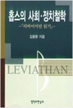 홉스의 사회 정치철학 - <리바이어던 읽기> (알철76코너)
