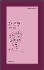 한 문장 - 김언 시집 (알문3코너)