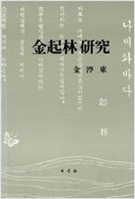 김기림 연구 - 초판 (알방9코너)
