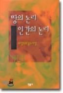 땅의 논리 인간의 논리 - 최창조의 풍수사상 (알방9코너)