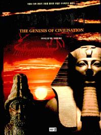 문명의 창세기 - 1.2권 합본 (알109코너)