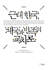 근대 한국, 제국과 민족의 교차로 (아코너)