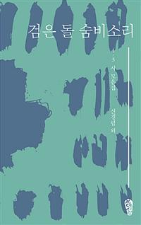 검은 돌 숨비소리 - 제주 4.3 관련 시집 (코너)