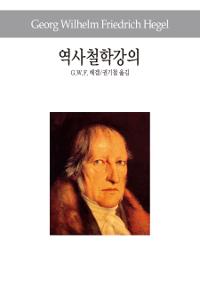 역사철학강의 (코너)