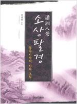 소상팔경 - 동아시아의 시와 그림 (알방12코너)