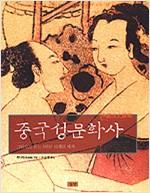 중국성문화사 - 그림으로 읽는 5천년 성애의 세계 (알특45코너)