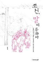 조선, 말이 통하다 - 민중과 사대부, 그들의 이데올로기와 커뮤니케이션 전략
