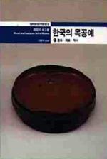 한국의 목공예 - 상 (코너)