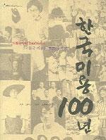 한국미용100년 (알미4코너)