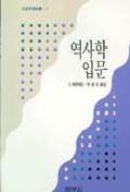 역사학 입문  - 범우사상신서 27 (알역91코너)