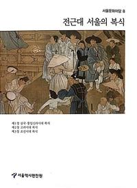 전근대 서울의 복식 (알작36코너)