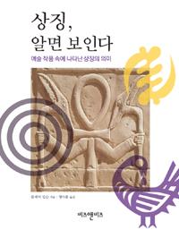 상징, 알면 보인다 - 예술 작품 속에 나타난 상징의 의미 (나84코너)
