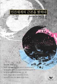 인간세계의 근본을 밝히다 - 「원인론」과 「발미록」을 번역ㆍ해설한 (아코너)