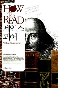 HOW TO READ 셰익스피어 (아코너)