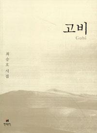 고비 - 최승호 시집 (나3코너)