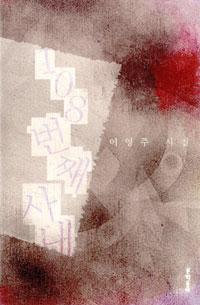 108번째 사내 - 이영주 시집 - 초판 (나3코너)