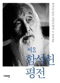 씨알 함석헌 평전 - 혁명을 꿈꾼 낭만주의자 (알인70코너)