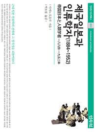 제국 일본과 인류학자 (1884-1952) (아코너)