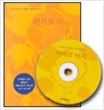 제비꽃 편지 (CD 있음)