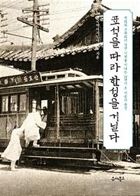 표석을 따라 한성을 거닐다 - 개화와 근대화의 격변 시대를 지나는 20세기 초 서울의 모습 (아코너)