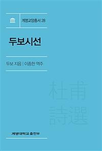 두보시선 - 개정판 (아코너)