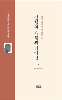 선림의 수행과 리더쉽 - 정선스님의 선림보훈 - 성철스님이 가려 뽑은 한글 선어록 4 (아코너)