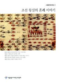 조선 왕실의 혼례 이야기 - 서울문화마당 2 (알작1코너)