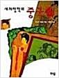 사치향락의 중국사 (아코너)