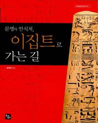 문명의 안식처, 이집트로 가는 길 (아코너)
