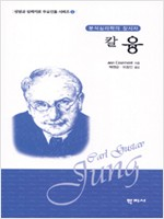 칼 융 - 분석심리학의 창시자 (알집71코너)