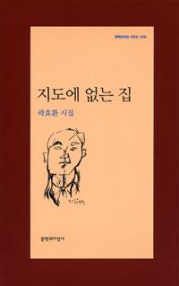 지도에 없는 집 - 곽효환 시집 - 초판 (알문1코너)