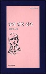 밤의 입국 심사 - 김경미 시집 - 초판 (알문4코너)